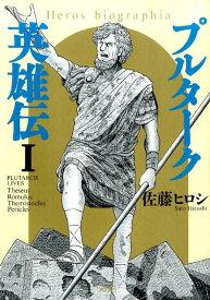 プルターク英雄伝(1) (Kibo comics) [ 佐藤ヒロシ ]