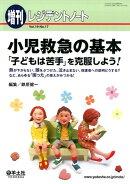 小児救急の基本 「子どもは苦手」を克服しよう!