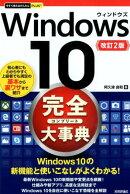 今すぐ使えるかんたんPLUS+Windows10完全大事典改訂2版
