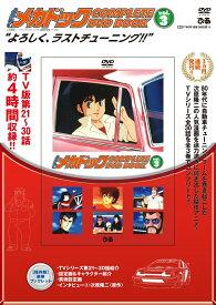 よろしくメカドック COMPLETE DVD BOOK VOL.3