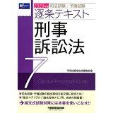 司法試験・予備試験逐条テキスト(2020年版 7) 刑事訴訟法