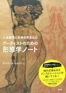 アーティストのための形態学ノート