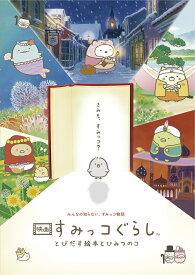映画 すみっコぐらし とびだす絵本とひみつのコ【Blu-ray】