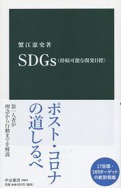 SDGs(持続可能な開発目標) (中公新書 2604) [ 蟹江 憲史 ]