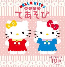 HELLO KITTY かわいいてあそび