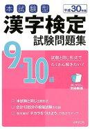漢字検定9・10級試験問題集(平成30年版)