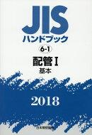 JISハンドブック2018(6-1)