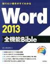 Word2013全機能Bible [ 西上原裕明 ]