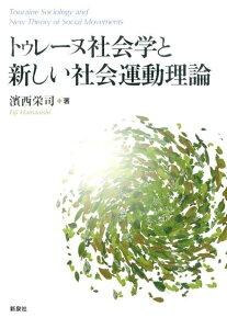 トゥレーヌ社会学と新しい社会運動理論 [ 濱西栄司 ]