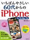 いちばんやさしい 60代からのiPhone XS/XS Max/XR [ 増田 由紀 ]