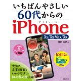 いちばんやさしい60代からのiPhone XS/XS Max/XR