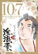 浮浪雲(107)