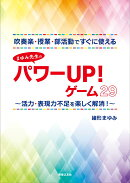 吹奏楽・授業・部活動ですぐに使える まゆみ先生のパワーUP!ゲーム29
