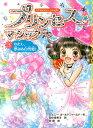 プリンセス☆マジック ティア(3) わたし、夢みる白雪姫! [ ジェニー・オールドフィールド ]