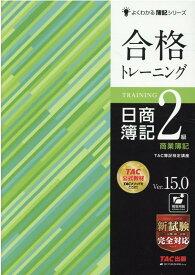 合格トレーニング 日商簿記2級 商業簿記 Ver.15.0 [ TAC株式会社(簿記検定講座) ]