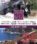 列車紀行 美しき日本 中国【Blu-ray】