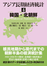 アジア長期経済統計 4 韓国・北朝鮮 (アジア長期経済統計シリーズ) [ 尾高 煌之助 ]