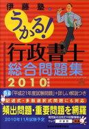うかる!行政書士総合問題集(2010年度版)