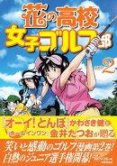 花の高校女子ゴルフ部(vol.2)