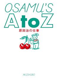 OSAMU'S A to Z 原田治の仕事 [ 原田 治 ]