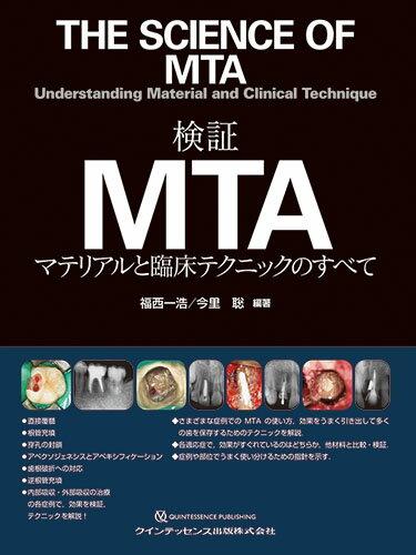 検証MTA マテリアルと臨床テクニックのすべて [ 福西一浩 ]