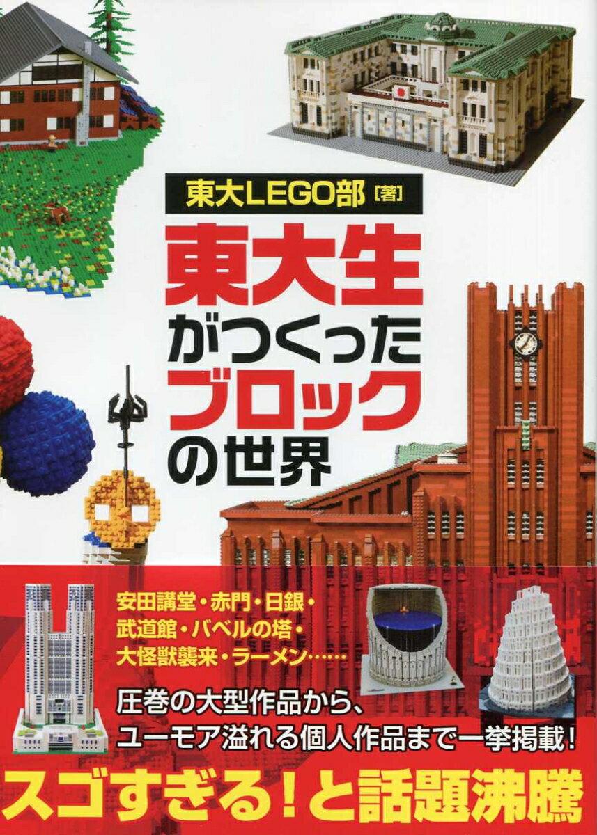 東大生がつくったブロックの世界 [ 東大LEGO部 ]
