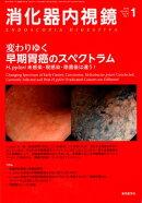 消化器内視鏡(Vol.30 No.1(201)