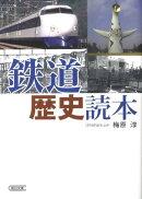 鉄道歴史読本