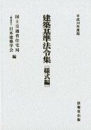 建築基準法令集 様式編(平成30年度版)