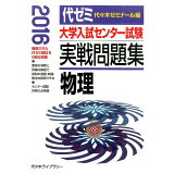 大学入試センター試験実戦問題集 物理(2016年版)