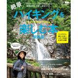 絶景ハイキングを楽しむ本[関西版] (LMAGA MOOK)