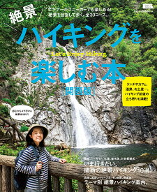絶景ハイキングを楽しむ本[関西版] (エルマガMOOK)