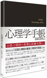心理学手帳[2019年版] [ 心理学手帳研究会 ]