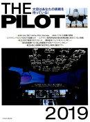 ザ・パイロット(2019)