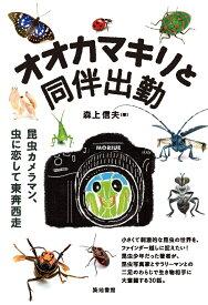 オオカマキリと同伴出勤 昆虫カメラマン、虫に恋して東奔西走 [ 森上信夫 ]