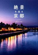 【予約】絶景を巡る京都
