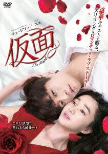 仮面 DVD-BOX1 [ スエ ]