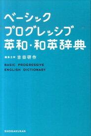 ベーシックプログレッシブ英和・和英辞典 [ 吉田研作 ]