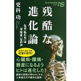 残酷な進化論 (NHK出版新書)