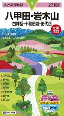 八甲田・岩木山(2018年版)
