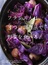 フランス人は、3つの調理法で野菜を食べる。 [ 上田 淳子 ]