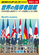 W02 世界の指導者図鑑 2021〜2022年版