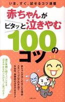 【バーゲン本】赤ちゃんがピタッと泣きやむ100のコツ