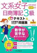文系女子のためのはじめての日商簿記3級合格テキスト&仕訳徹底マスター問題集第3版