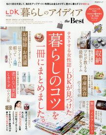 暮らしのアイディアthe Best (晋遊舎ムック LDK特別編集)