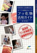 乳幼児から高齢者まですべての患者さんへのフッ化物活用ガイド