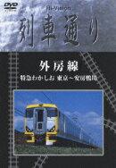 Hi-Vision 列車通り::外房線 特急わかしお 東京〜安房鴨川