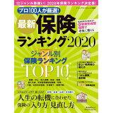 最新保険ランキング(2020) (角川SSCムック)