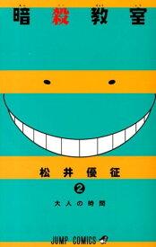 暗殺教室(2) (ジャンプコミックス) [ 松井優征 ]