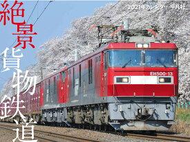 2021年カレンダー 絶景貨物鉄道 [ 木村 雄一 ]